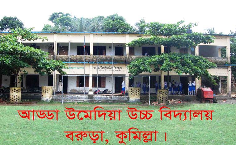 ADDA UMEDIA HIGH SCHOOL