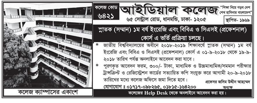 Ideal College, Dhanmondi Admission Circular
