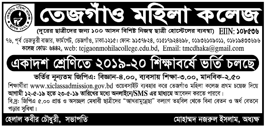 Tejgaon Mohila College Honours and BBA Professional Admission